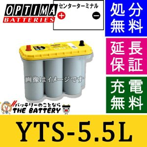 D1400S YTS-5.5L オプティマ ( OPTIMA ) Yellow Top ( イエロートップ ) DC-5.5 自動車用 バッテリー|thebattery