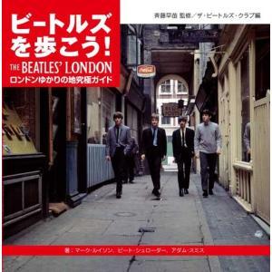 ビートルズを歩こう!〜BEATLES' LONDON〜ロンドンゆかりの地究極ガイド|thebeatles