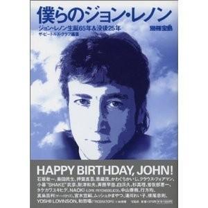 僕らのジョン・レノン ~ジョン・レノン生誕65年&没後25年~ thebeatles