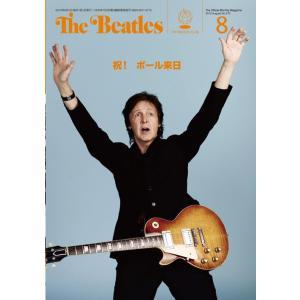 月刊ザ・ビートルズ2013年8月号 thebeatles