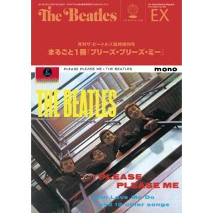 """月刊ザ・ビートルズ臨時増刊『まるごと1冊""""PLEASE PLEASE ME""""』号 thebeatles"""