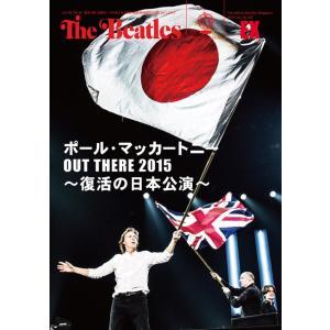 月刊ザ・ビートルズ臨時増刊号「ポール・マッカートニー OUT THERE 2015 〜復活の日本公演〜』|thebeatles