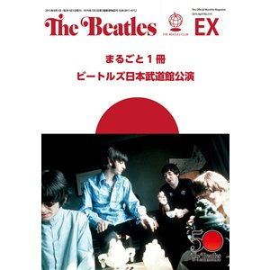 月刊ザ・ビートルズ臨時増刊号『まるごと1冊ビートルズ日本公演』 thebeatles