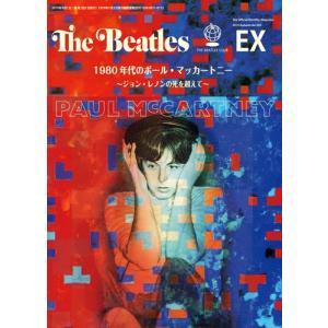 月刊The Beatles臨時増刊号『1980年代のポール・マッカートニー』|thebeatles