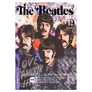 月刊ザ・ビートルズ/2000年12月号|thebeatles