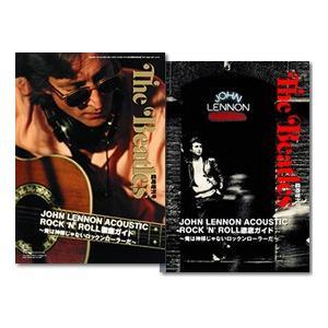 月刊『ザ・ビートルズ』臨時増刊号「JOHN LENNON ACOUSTIC ROCK 'N' ROLL徹底ガイド〜俺は神様じゃないロックンローラーだ」 thebeatles