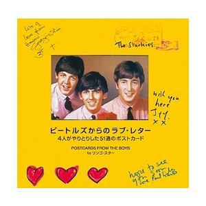 送料無料!日本語版/POSTCARDS FROM THE BOYS『ビートルズからのラブ・レター』4人がやりとりした51通のポストカード|thebeatles