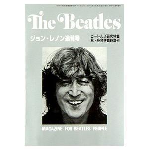 月刊『ザ・ビートルズ』臨時増刊号「ジョン・レノン追悼号」 thebeatles