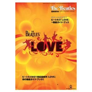 ビートルズ『LOVE』徹底ガイド・ブック thebeatles