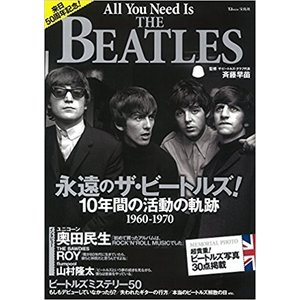 TJ MOOK『All You Need Is THE BEATLES』 thebeatles