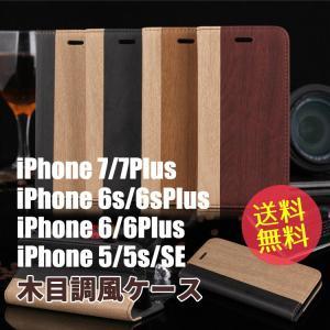 iPhone7ケース アイフォン6sプラス iPhone SE 8 8plus  iphone5s iphone6plus  訳あり|thebest
