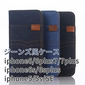 iphone7 7plus 8 8plusケース 手帳  ジーンズ風 iPhoneSE ケース デニム  iPhone5s iPhone6  訳あり|thebest