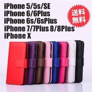iPhoneXSケース アイフォンXプラス iPhone 6s plus 7 7lus 8 8plus  iphone5 iphone5s iphoneSE iphone6plus  訳あり(在庫処分・返品交換不可)|thebest