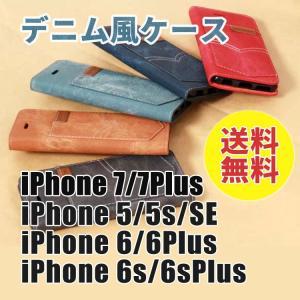 iphone7ケース 手帳  ジーンズ風 iPhoneSE 8 8plusケース デニム  iPhone5s iPhone5 セール  訳あり|thebest