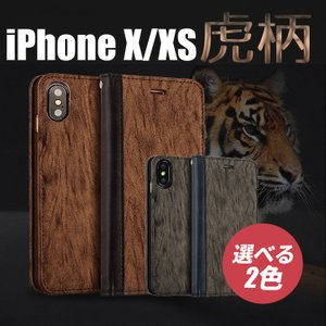 (タッチペン付き?!)iPhoneXS X 手帳型ケース トラ風 手帳型 レザー PU革 アイフォンX iPhone10 ケース 手帳型ケース iPhoneケース カードホルダー|thebest