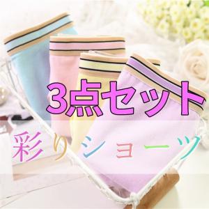 ショーツ レディース 福袋 3枚セット 彩りショーツ...