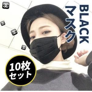 黒マスク 活性炭入り三層 ブラック 黒マスク 竹炭 花粉 ブ...