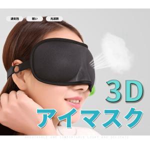立体型 アイマスク 3Dアイマスク リバーシブル立体型で目を圧迫しない マイメイクが崩れにくい 旅行...