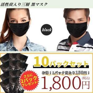 マスク 黒 三枚入りマスク マスク 黒インフルエンザ ウィルス マスク 黒花粉対策 抗菌 防災 竹炭 マスク  黒マスク 使い捨てマスクまとめ割 セール|thebest