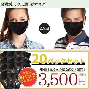 マスク 黒 三枚入りマスク インフルエンザ マスク 黒ウィルス 花粉対策 マスク 黒 抗菌 防災  竹炭 マスク  黒マスク 使い捨てマスク セール|thebest