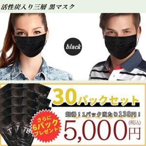 三枚入りマスク インフルエンザ マスク 黒 ウィルス 花粉対策 マスク 黒 抗菌 防災   竹炭  活性炭入り三層 黒マスク まとめ割30パックセット セール|thebest