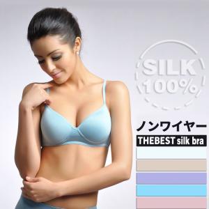 シルクブラジャー ノンワイヤー シルク100% 敏感肌 低刺激 冷えとり 吸汗速乾 レディースインナー|thebest