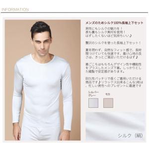 シルクインナー 上下セット メンズ シルク下着 男性 シルク100% メンズインナー シルク100%夏は涼しく 冬暖かい|thebest