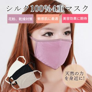 期間限定  マスク シルクマスク シルク100% 4重仕立て厚め  大人気 風邪 ウィルス 予防...