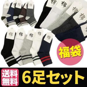 サイズ:24-27cm   素材:綿・ポリエステル・その他  どんなコーデにも合わせやすい靴下が6足...