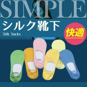 シルク靴下 フットカバー 浅め シルク 蒸れない 脱げない カバーソックス 冷えとり シルクパンプス...
