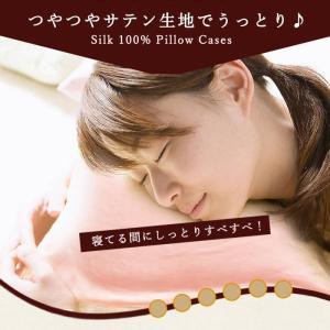 シルク100% 枕カバーサテン 絹枕カバー 紐結びタイプ 1重 こだわりシルク  敏感肌  乾燥肌  アトピー セール|thebest
