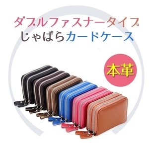 カードケース 本革 じゃばら アコーディオン式 ポイントカード おしゃれ かわいい 革 コンパクト 名刺入れ カードホルダー カード入れ 大容量|thebest