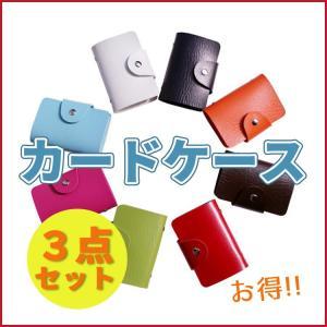 カードケース 3点セット 24ポケット カードケースポイントカード入れidカードケースかわいい名刺入れクレジットカードケースEdyカード入れレディースメンズ|thebest
