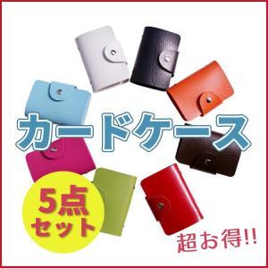 カードケース 5点セット 24ポケット カードケースポイントカード入れidカードケースかわいい名刺入れクレジットカードケースEdyカード入れレディースメンズ|thebest