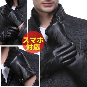 手袋 裏地付き メンズ レザー手袋 スマホ対応 高級感 オシャレ ショートグローブ メンズ手袋 セール|thebest
