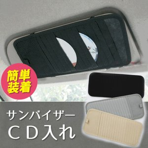 サンバイザー収納カバー 車 カード入れ CD入れ サンバイザー収納ケース 掛ける 便利