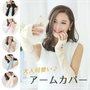 アームカバー 手袋 レース グローブ 手袋 UV対策 アームカバー オシャレ レディース 大人可愛い セール|thebest