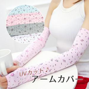アームカバー 手袋 グローブ 手袋 UV対策 アームカバー オシャレ レディース 大人可愛い セール|thebest