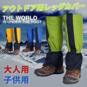 防水 レッグカバー 大人用 子供用 調節可能 登山 トレッキング 靴カバー ハイキング キャンプ 虫除け 長靴カバー アウトドア 防雪 カジュアル セール|thebest