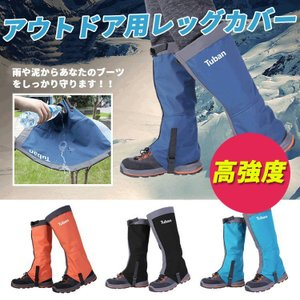 防水 レッグカバー 男女兼用 調節可能 登山 トレッキング 靴カバー ハイキング キャンプ 虫除け ガード 防足カバー 長靴カバー アウトドア 防雪 カジュアル|thebest