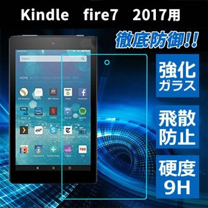 Kindle fire7 2017対応強化ガラスフィルム スクリーンプロテクター 液晶保護 強化ガラスフィルム 9H硬度 クリア HD高透過率 セール|thebest