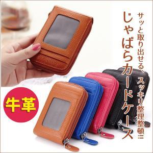 本革 カードケース じゃばら アコーディオン式 ポイントカード  おしゃれ かわいい 革 コンパクト 名刺入れ  カードホルダー カード入れ セール|thebest