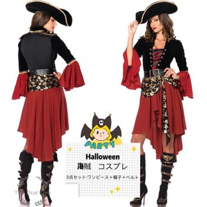 女海賊 ハロウィン コスプレ 海賊 ドラキュラ カリブ海 魔女 巫女 悪魔 衣装  ドラキュラ コス...