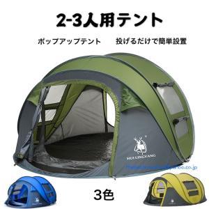 ポップアップテント アウトドア 投げるだけで簡単設置 ドーム型 ワンタッチテント 軽量 丈夫 広い ...