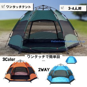 3-4人用 ワンタッチテント アウトドア ワンタッチだけで簡単設置 ドーム型  ビーチテント 軽量 ...