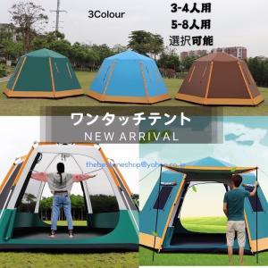 3-4人用 5-8人用ワンタッチテント アウトドア ひっ張るだけで簡単設置 ドーム型  ビーチテント...