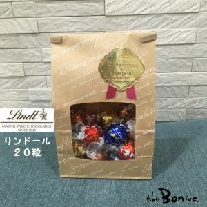 クール配送 ボン商会 リンツ リンドール アソート 20P コストコ チョコレート お渡し袋付き