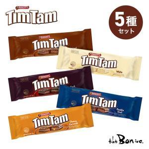 ティムタム チョコビスケット5種類セット|theboninc