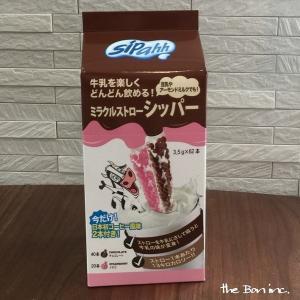 牛乳が美味しくなる!! ミラクルストローシッパー チョコ&ストロベリー&コーヒー 62本 theboninc