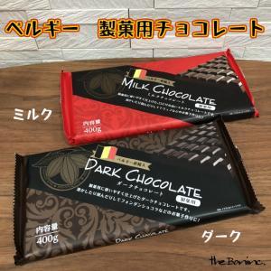 賞味8/24 ミルクのみ クール配送 ベルギー産 業務用チョコレート 400g  theboninc